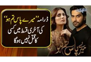 Drama Mere Paas Tum Ho Ki Aakhri Episode Mein Kisi Ka Qatal Nahi Ho Ga