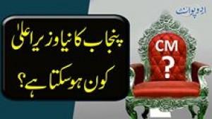 Punjab Ka Naya Wazir E Aala Kon Ho Sakta Hai 2020 Haqeeqi Tabdeeli Ka Saal Hoga