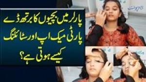 Parlour Mein Bachon Ka Makeup Aur Styling Kaise Hoti Hai