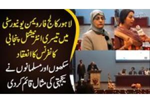 Lahore College For Women University Mein Teesri International Punjabi Conference Ka Ineqad