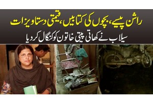 Sad Story Of Woman Who Lost Everything She Had In Karachi Flooding | Karachi Rain Disaster