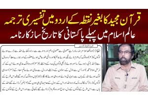 Pehli Baar Quran Karim Ka Ghair Manqoot Tafseeri Tarjuma Karne Wale Pakistani Dr Tahir Mustufa