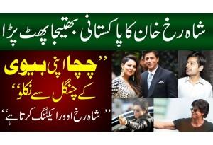 Shahrukh Khan Ka Pakistani Bhateeja Phat Para - Chacha Apni Biwi K Chungal Se Niklo -