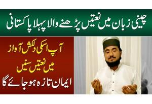 Chinese Mein Naat Parhne Wala Pehla Pakistani - Dilkash Awaz Mein Naat Sunain, Eman Taza Ho Jayega