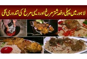 Best Mutton, Beef, Desi Murgh & Ostrich Sajji In Lahore | Tandoori Sajji