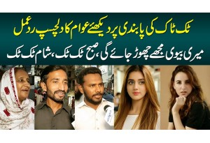 Meri Biwi Muje Chor De Gi - Berozgari Berh Jaye Gi - Funny Public Reaction On TikTok Ban In Pakistan