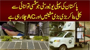 Pakistan's First University That Produces Electricity By Solar Energy | UET Lahore