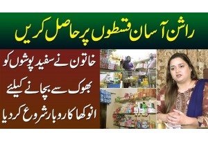 Grocery Store Provides Ration On 20 Rupees Instalments To The Deserving