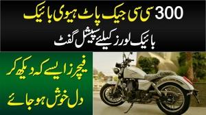 Chrome Plated 300CC Jackpot Heavy Bike Ke Kamal Features, Iski Qeemat Kya Hai