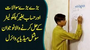 Intelligent Student Jo Calculator Ke Baghair Kisi Bhi Number Ka Square Root Foran Bata Deta Hai