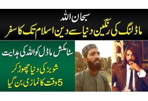 Modeling Ki Rangeen Dunia Se Islam Tak Ka Safar - Model Showbiz Chor Kar 5 Waqt Ka Namazi Bun Gia
