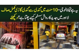 Automatic Car Wash System That Washes Car In Less Than 10 Minutes & Costs 300 | Car Serve