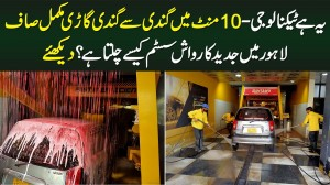 Automatic Car Wash System That Washes Car In Less Than 10 Minutes & Costs 300   Car Serve