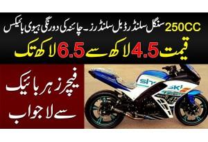 250CC Elegant Heavy Bike Review | Latest Heavy Bike Model