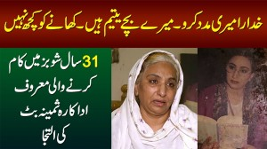 31 Years Of Showbiz Life Ended Into Poverty - Mere Bachay Yateem Hain Help Me | Samina Butt Actress