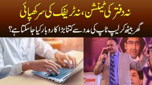 How To Earn Money On Internet?   This Man Helps Young People In Earning Money On Internet