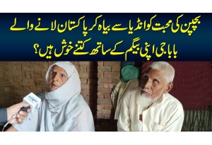 Bachpan Ki Mohabbat Ko India Se Bayah Kar Pakistan Lane Wale Baba Ji Se Miliye   Old Couple Love