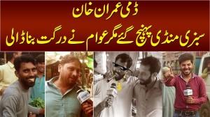 Dummy Imran Khan Sabzi Mandi Pahunch Gaye - Bilawal Kehta Hai Ya Kehti Hai? Funny Video