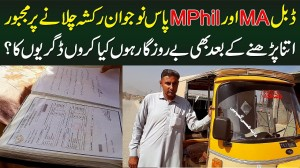 Double MA And MPhil Degree Passed Man Ends As Rickshaw Drive Due To Unemployment & Poverty