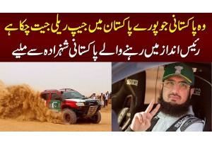 Pakistani Shehzada Jo Pore Pakistan Me Jeep Rally Jeet Chuka Hai, Meet Sahibzada Sultan Muhammad Ali