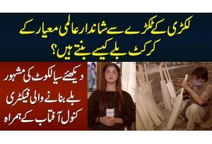 Sialkot Me International Level Ke BAT Kese Bante Hain? Kanwal Aftab Visit Sialkot Bat Making Factory