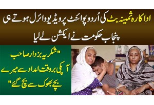 Shukria Buzdar Sahab Apki Fori Madad Se Mere Bache Bhook Se Bach Gaye - Samina Butt Actress