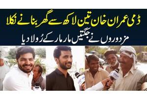 Ghar Banane Ke Lie 3 Lac Ka Loan Dunga Or Inqilab Ayega - Public Bashes Imran Khan On His Statement