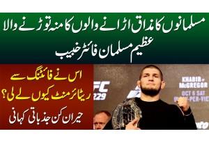 Khabib Nurmagomedov - Story Of Great Muslim Fighter