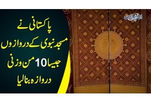 Pakistani Ne Masjid E Nabvi Ke Darwazon Jaisa 10 Mun Wazni Darwaza Bana Liya