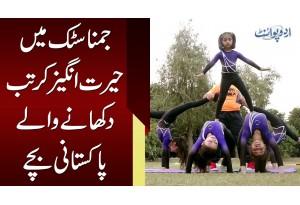 Gymnastic Mein Herat Angez Kartab Dikhane Wale Pakistani Bachay