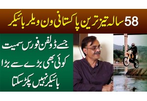 58 Sala Pakistani Tez Tareen One Wheeler Biker - Jisay Dolphin Samait Koi Bhi Biker Nahi Pakar Sakta