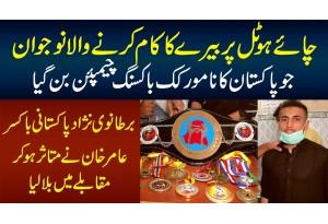 Chai Hotel Per Kaam Karne Wala Naujawan Pakistan Ka Namwar Kick Boxing Champion Ban Gaya