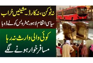 Siyasi Inteqam Lahore Metro Bus Ko Le Dooba - Na Token Na Card - Musafir Khawar Hone Lagay