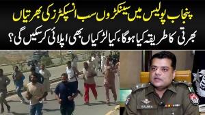 Punjab Police Mein Sub Inspector Ki Jobs - Tariqa Kya Hoga? Kya Larkian Bhi Apply Kar Sakti Hain?
