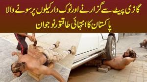 Pait Se Gari Guzarne Or Nokdar Keelon Per Sone Wala Pakistan Ka Taqatwar Naujawan