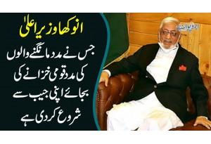 Anokha Chief Minister Jisne Qaoumi Khazane Ki Bajaye Apni Jaib Se Logon Ki Madad Shuru Kar Di