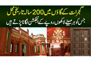 200 Years Old House In Gujrat That Is Symbol Of Sub-Continent Heritage