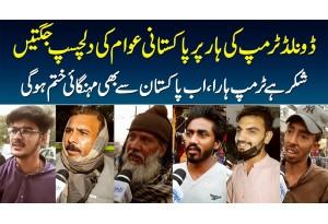 Donald Trump Ki Haar Per Pakistani Awam Ki Dilchasp Jugtain - Ab Pakistani Se Mehngai Khatam Hogi