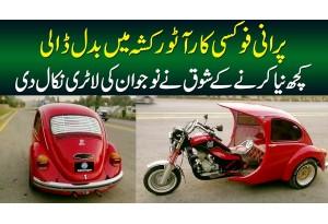 Purani Foxy Car Ko Pakistani Naujawan Ne Auto Rickshaw Mein Badal Diya