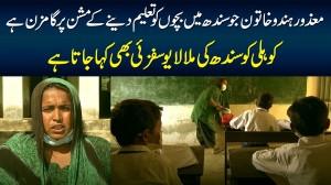 Sindh Me Bachon Ko Taleem Dene Wali Mazur Hindu Khatoon, Kohli Ko Malala Yousufzai Bhi Kaha Jata Hai