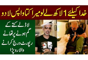 1 Lakh Le Lo Mera Kutta Wapas La Do - Kutta Gum Hone Per Police Station Me Report Karne Wala Ro Para