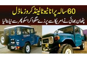 60 Saal Purana Toyota Land Cruiser - Pathan Ne America Se Parts Mangwa Kar Phir Se New Bana Diya