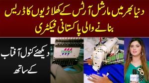 Martial Arts Ke Khilarion Ka Dress Banane Wali Pakistani Factory - Special Report By Kanwal Aftab