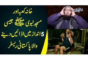 Khana Kaba Aur Masjid E Nabawi SAW Jaisi 5 Andaz Mein Azan Dene Wala Pakistani Wrestler