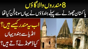 8 Mandiron Wala Gaon - Pakistan Chorne Se Pehle Hinduon Ne Yahan Sona Dafan Kia Tha