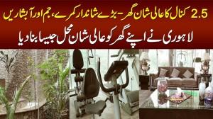 2.5 Kanal Ka Aali Shan Ghar - Big Rooms, Gym, Waterfall - Lahori Ne Apne Ghar Ko Mahal Jesa Bana Dia