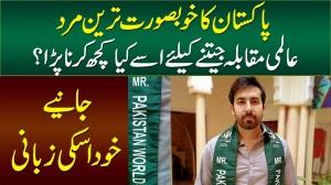 Pakistan Ka Khuburat Tareen Mard - Almi Muqabla Jeetnay Ke Liye Kya Karna Para?