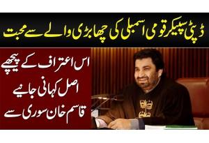Deputy Speaker National Assembly Ki Chabri Wale Se Mohabbat - Asal Kahani Janiye Qasim Khan Suri Se