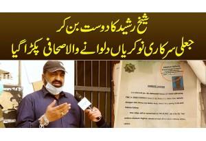 Sheikh Rasheed Ka Dost Ban Kar Fake Govt. Jobs Dilwane Wala Journalist Pakra Gaya