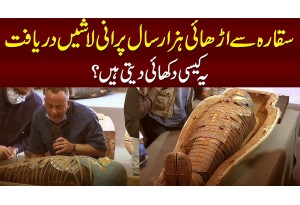 Saqqarah Se 2500 Saal Purani Mummys Daryaft - Ye Kesi Dikhayi Deti Hain? Special Report